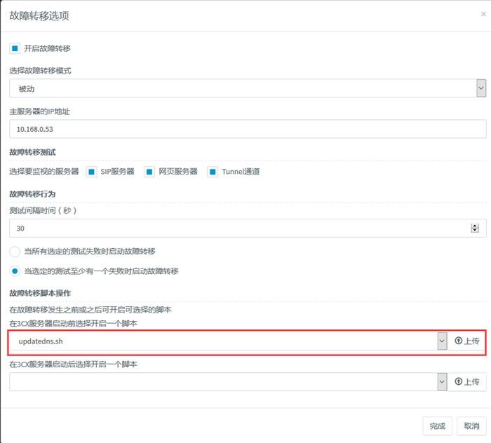 教程:3CX SIP服务器linux 双机备份设置